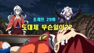 [초제트29화 반전] Z4의 마지막 멤버 하츠가 파이의 쌍둥이 동생??[형.. 나 왔어..]