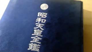 昭和天皇から現在の天皇の即位などの貴重な本を発見いたしました。持ち...