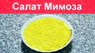 Как приготовить салат Мимоза(В этом выпуске мы вам расскажем рецепт приготовления салата мимоза. Для приготовления потребуется: - 3 яйца..., 2015-10-17T10:14:00.000Z)