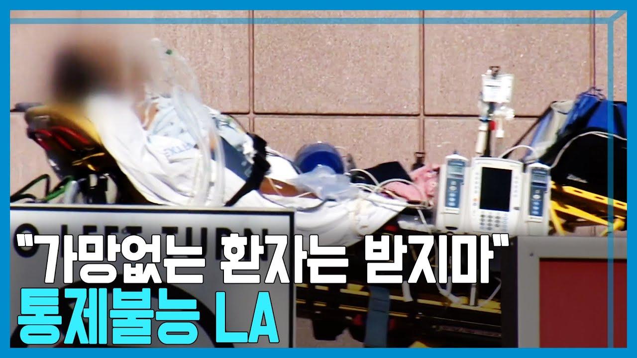 최악의 미국 코로나19, 왜 LA는 통제 불능 됐나? (KBS_200회_2021.01.16.방송)