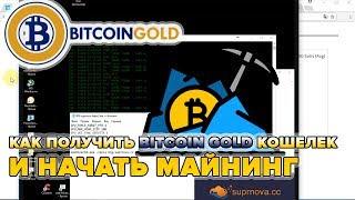 Как получить Bitcoin Gold кошелек и настроить майнинг биткоин голд (BTG)