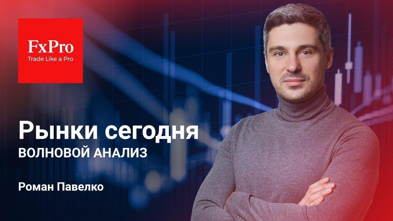 Рынки Сегодня | Финансовый Беттинг Бинарный Опцион