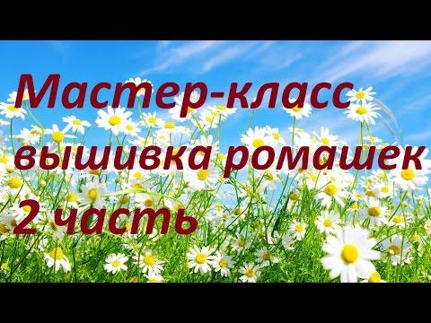 Ромашки Натальи Разживаловой