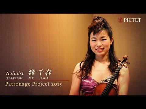 Patronage Project 2015 ヴァイオリニスト 滝千春
