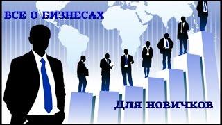 Advance Rp | Какой бизнес лучше? Все о бизнесах | Для новичков.