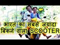 Top 10 MOST Selling Scooters in India 2019 | क्या Jupiter ने Activa को पीछे कर दिया?
