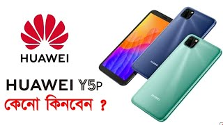 Huawei Y5p Price In Bangladesh 2020 😫😫😫 Full Review Specification Bangla