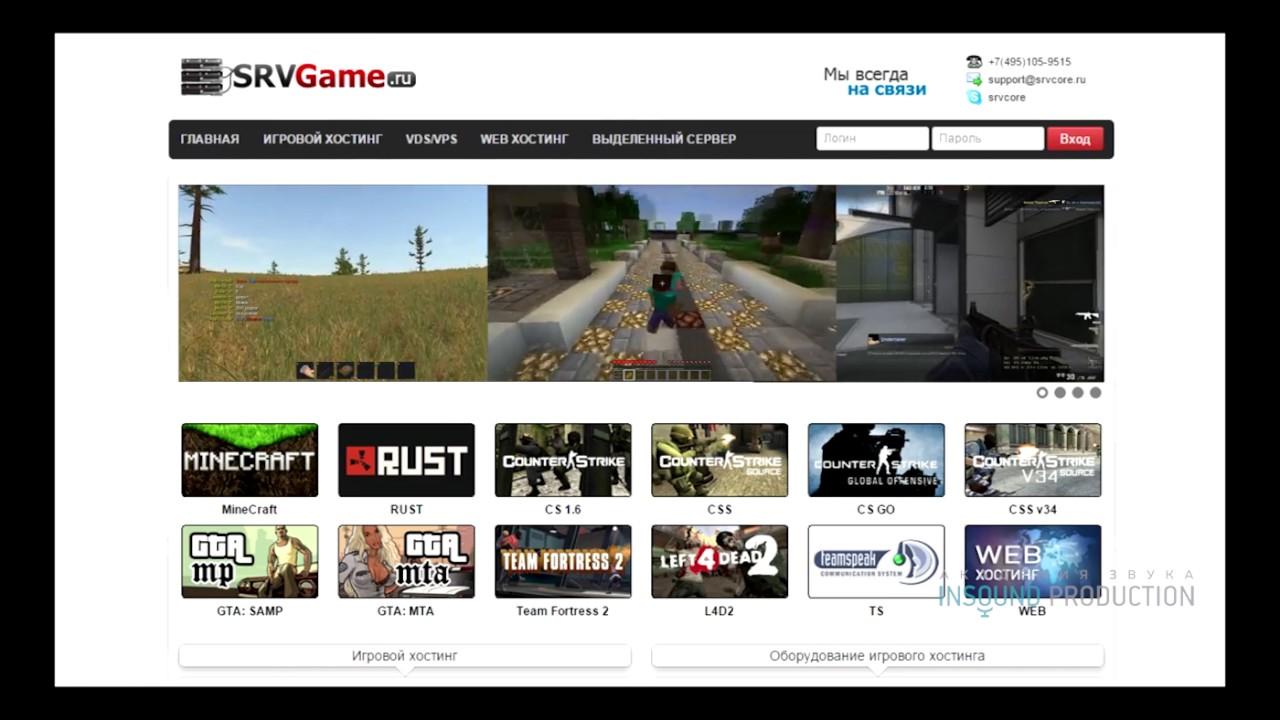 Услуги игрового хостинга о компании по продвижение сайтов