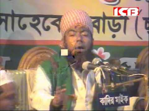 New Bangla waz - Tafsir of Ayatul Kursi- Moulana Jubair Ahmed Ansari