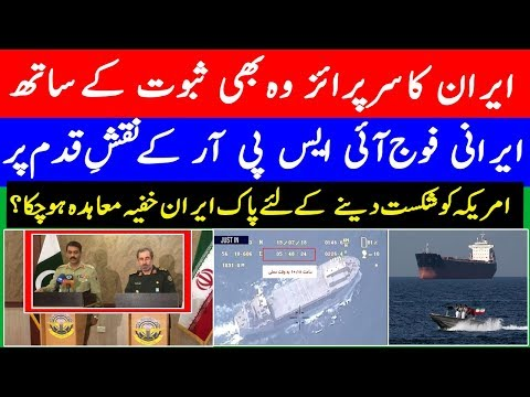 Asif Ghafoor's Technology is At his Best in New Development of Strait of Hormuz