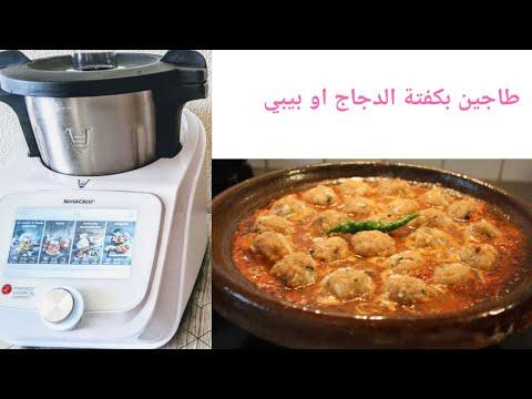 tajine-boulette-poulet-ou-dinde-mr-cuisine-connect/thermomix-طاجين-كواري-الدجاج-او-لاداند