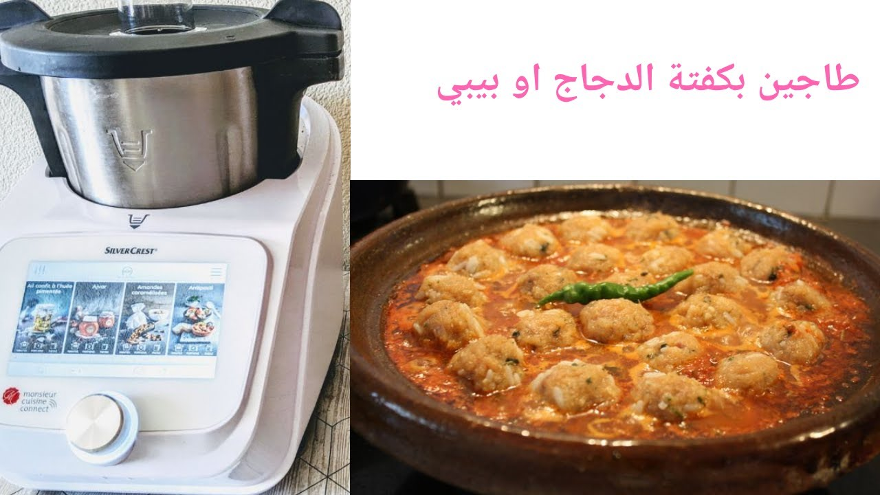 tajine boulette poulet ou dinde mr cuisine connect thermomix طاجين كواري الدجاج او لاداند