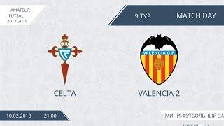 Celta - Valencia 2 (лучшие моменты)