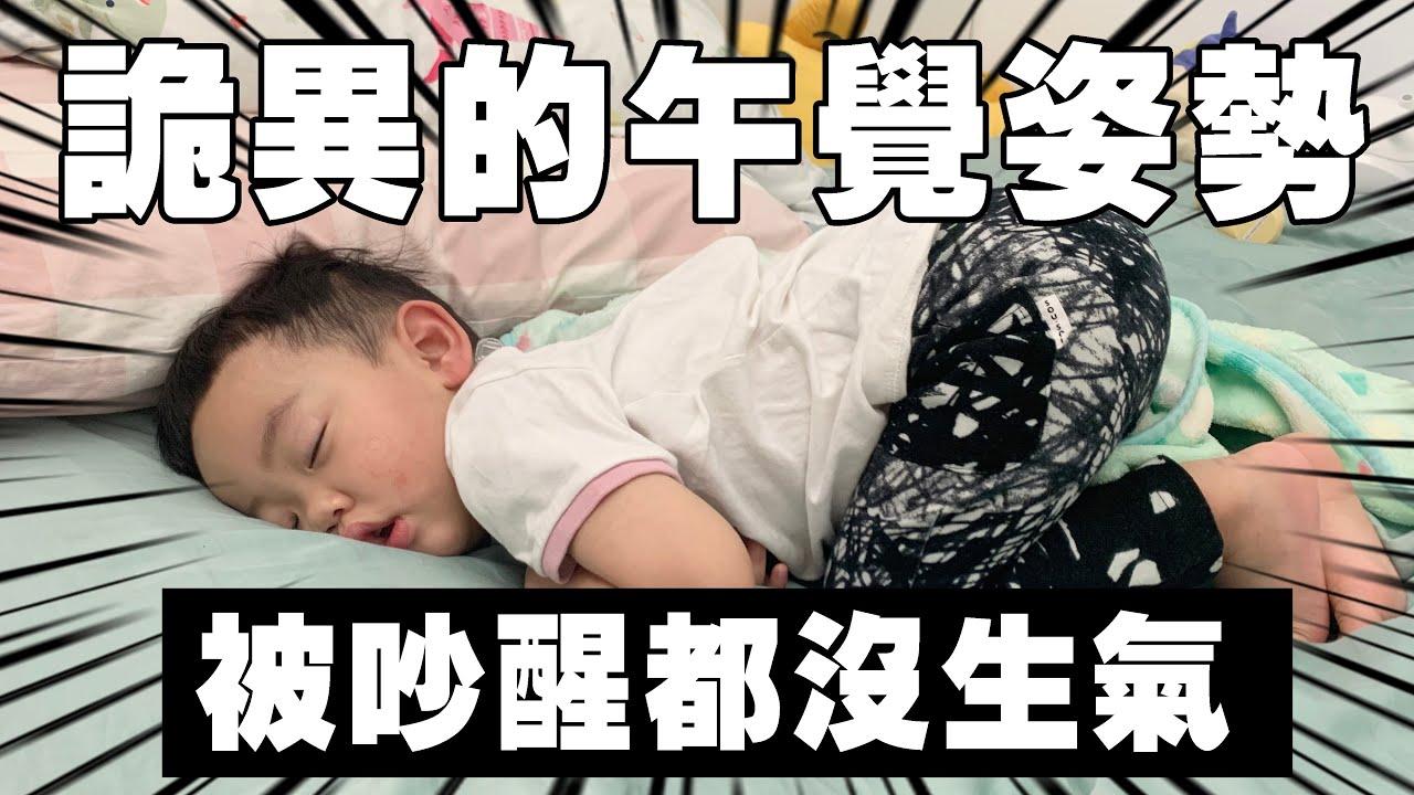 【蔡桃貴】詭異午覺姿勢...被搖醒也沒生氣!(2Y0M15D)