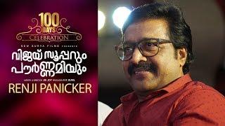 Vijay Superum Pournamiyum 100 Days Celebration   Renji Panicker   Asif Ali