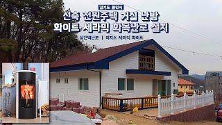 [삼진벽난로] 경기도 용인, 신축 전원주택 난방  &#…
