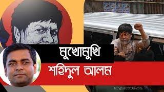 সরকার ভয় পায়: শহিদুল আলম  #BanglaInfoTube  shahidul alam II Shahed Alam