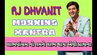 RJ DHVANIT || MORNING MANTRA || 25-10-2017