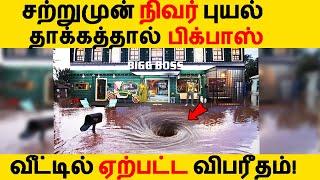 சற்றுமுன் நிவர் புயல் தாக்கத்தால் பிக்பாஸ் வீட்டில் ஏற்பட்ட விபரீதம்|Nivar Cyclone|