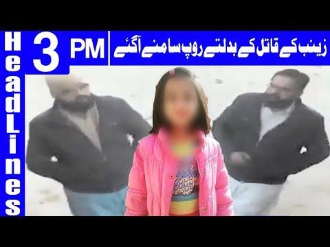 Changes of Zainab's Killer Exposed - Headlines 3PM - 14 January 2018 | Dunya News