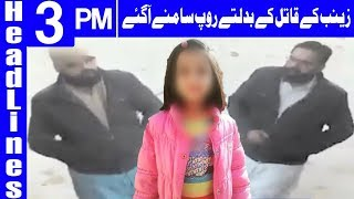 Changes of Zainab's Killer Exposed - Headlines 3PM - 14 January 2018 | Dunya News