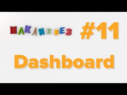 Dashboard в Mac OS (МакЛикбез)