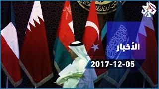 التلفزيون العربي | الكويت تحتضن أول قمة خليجية منذ اندلاع الأزمة