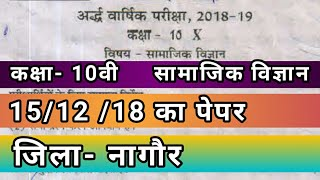 10 Class SOCIAL SCIENCE Paper RBSE 2018 | RBSE SOCIAL SCIENCE PAPER 2018 || 10 Half Yearly  2018