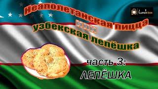 Как приготовить настоящую узбекскую лепешку. Рецепт лепешки узбекской классический. Часть 3.