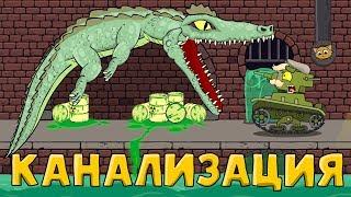 Sewerage.Cartoons about tanks