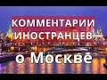 Комментарии иностранцев о Москве.
