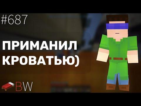 КРОВАТЬ ПРИМАНКА!!! BEDWARS [687]