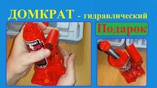 Домкрат автомобильный гидравлический на 2 тонны (Подарок) / Jack hydraulic on 2 ton (Gift)(, 2015-02-24T20:04:40.000Z)