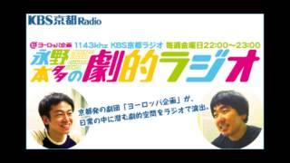 ヨーロッパ企画「永野・本多の劇的ラジオ」 KBS京都ラジオで毎週金曜日2...