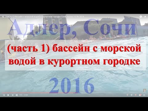 (часть 1)  бассейн с морской водой в курортном городке Сочи, Адлер 15 06 2016