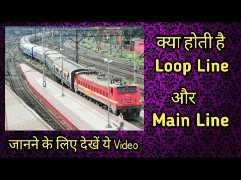 Indian Railways Signalling system:- Loop Lines And Main Line