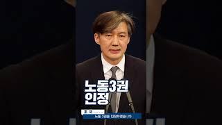 조국 민정수석의 헌법 개정안 요점정리 - 첫 번째