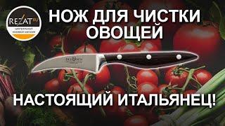 Кухонный нож для чистки овощей Del Ben (Италия) | Обзор от Rezat.Ru
