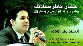 Repeat youtube video د. أحمد عمارة - علشان خاطر سعادتك 030