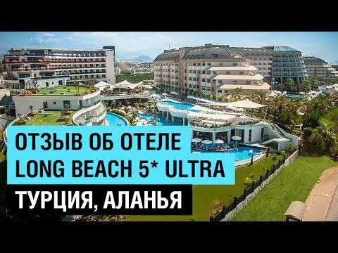 Long Beach Resort Hotel & Spa 5* 2016 Турция, Аланья - отзыв об отеле. Обзор. Review