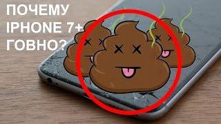 ПОЧЕМУ IPHONE 7 PLUS  ОТСТОЙ ? (Исповедь фаната Apple)