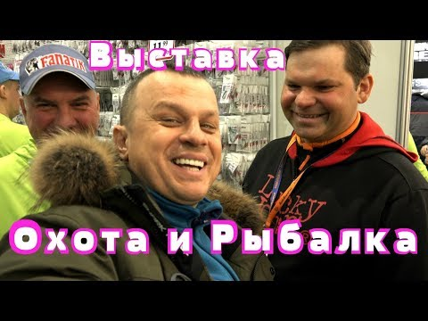 НАЖРАЛСЯ ЧЕРВЯЧКОВ! Михалыч на выставке ОХОТА и РЫБАЛКА 2018 + КОНКУРС от ФАНАТИК!