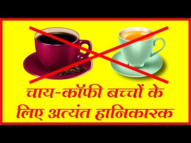 चाय-कॉफी बच्चों के लिए अत्यंत हानिकारक || Chai coffe bacchon ke liye atyant hanikarak