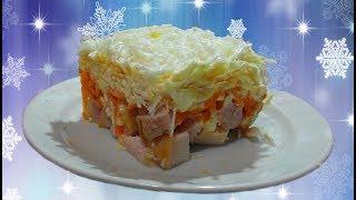 изумительный салат на новогодний стол 2019