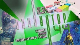 Индикатор №44 [Дайджест инди-игр] - IGF 2015, Ludum Dare 31, There Came an Echo, Cubot...
