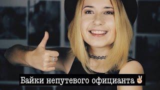 Байки непутёвого официанта | Маяковская