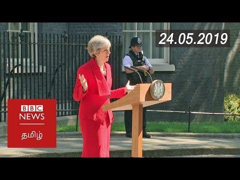 பிபிசி தமிழ் தொலைக்காட்சி செய்தியறிக்கை 24/05/19   BBC Tamil TV News 24/05/19