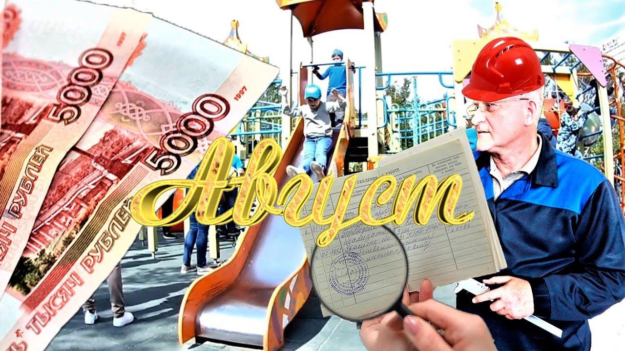 Пенсии 10 Тысяч Рублей в Августе Детские Выплаты Поправки в Трудовой Кодекс РФ о Выплатах При Увольн
