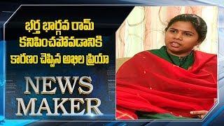 TDP Leader Bhuma Akhila Priya About Her Husband Bhargav Ram Missing | News Maker