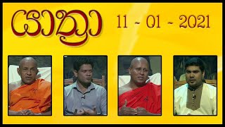 YATHRA - යාත්රා | 11 - 01 - 2021 | SIYATHA TV Thumbnail